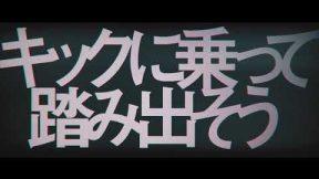 渡會将士『Tomorrow Boy』Official Lyric Video Short ver.